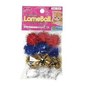 ペット 猫 ラメボール S おもちゃ ファンタジーワールド LAME12S12個入り[TP] キャットランド【TC】