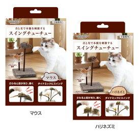 ペット 猫 necoco スイングチューチュー おもちゃ ヤマヒサ マウスハリネズミ[TP] キャットランド【TC】