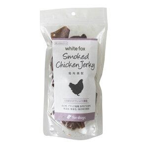 犬猫用 おやつ WhiteFox(ホワイトフォックス) 鶏肉燻製 50g 犬 猫 フード [MS] キャットランド【D】