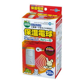【小動物 保温】保温電球カバー付20WHD-20C【ペット ヒーター】マルカン 【TC】[LP]