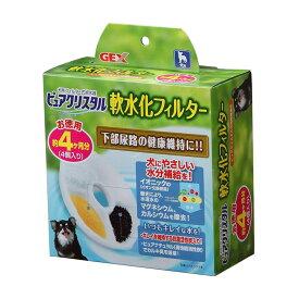 ピュアクリスタル 軟水化フィルター 4P 犬用 ジェックス アクアサーバー 給水器 取替用 【TC】 [LP]
