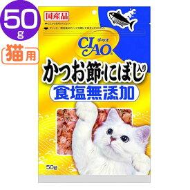 いなば CIAO かつお節 にぼし入り 食塩無添加 50g CS-17猫 ご飯 エサ ごはん いなばペットフード 【TC】