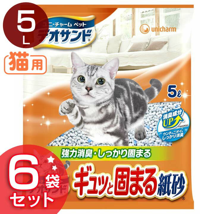 【6袋セット】デオサンド ギュッと固まる紙砂5L 猫用 といれ ねこ 尿 ユニ・チャーム 【D】