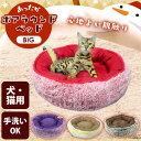 【 犬 ベッド ペットベッド 冬 】 ペットプロ ボアラウンドベッド BIG 猫 犬 ペット ベッド 冬 おしゃれ かわいい …