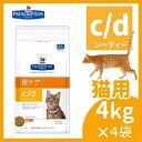 【あす楽】食事療法食 ヒルズ プリスクリプション ダイエット 猫用 c/d マルチケア 4kg×4個セット 猫 ネコ ねこ ドラ…