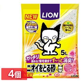 【4個セット】ニオイをとる砂 猫砂 フローラルソープの香り 5L ベントナイト ネコ砂 固まる 鉱物 猫トイレ トイレ砂 ライオン ペットキレイ 消臭 LION 【D】