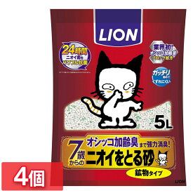 【4個セット】ニオイをとる砂 猫砂 鉱物タイプ 7歳以上猫用 5L ベントナイト ねこ砂 固まる 鉱物 猫トイレ トイレ砂 ライオン ペットキレイ 消臭 LION 【D】