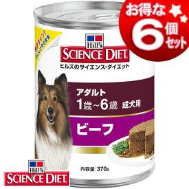 ヒルズ サイエンスダイエット 犬 アダルト 缶詰 ビーフ 370g 成犬用 6個セット[TP] キャットランド【D】