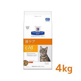 《最安値に挑戦》食事療法食 ヒルズ プリスクリプション ダイエット 猫用 c/d マルチケア 4kg キャットフード ドライフード 特別療法食 ペット ネコ ねこ ストロバイト 尿路疾患 [52742238500]【D】