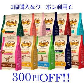 《2個購入で300円OFF!》猫 ニュートロ ナチュラルチョイス 2kg 各種 [正規品]nutro 猫 フード キャットード ドライ ペットフード アレルギーに配慮 総合栄養食【D】