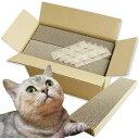 猫の爪とぎ 1箱20個入り またたび付き 猫 爪研ぎ つめとぎ 日本製 国産 ダンボール 段ボール まとめ買い マタタビ 箱…