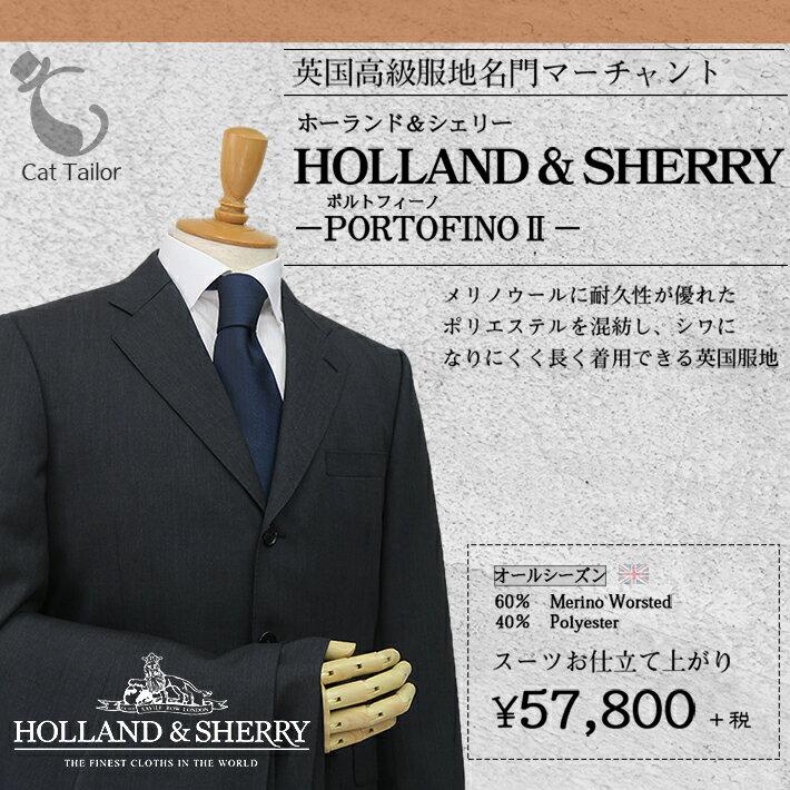ホーランド&シェリー ポルトフィーノ(PORTOFINO2)オールシーズン向きスーツ