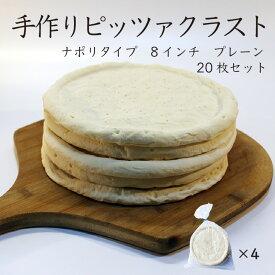 【業務用】 手作りピザ 8インチ ナポリ プレーン 20枚セット 無添加 ピザ生地