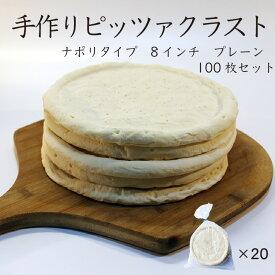 【業務用 送料無料】手作りピザクラフト:8インチナポリプレーン100枚セット