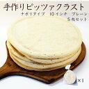 【業務用】手作りピザ:ナポリタイプ10インチプレーン5枚セット