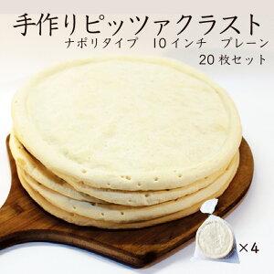 【業務用】手作りピザ:ナポリタイプ 10インチ プレーン 20枚セット