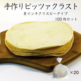 【業務用 送料無料】手作りピザ: 8インチ クリスピータイプ 100枚セット 手作りピザ クリスピー