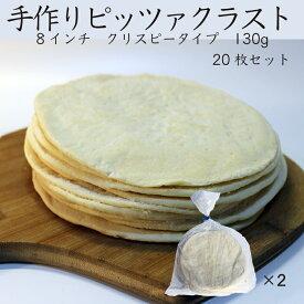 【業務用 冷凍 ピザ生地】130g クリスピータイプ 20枚 手作りピザ クリスピー