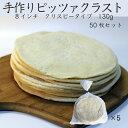 【業務用 冷凍 ピザ生地】130g 厚め クリスピータイプ 50枚セット 手作りピザ クリスピー