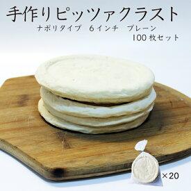 【送料無料】手作り ピザ ナポリタイプ 直径 6インチ 15cm プレーン100枚セット 無添加 ピザ生地