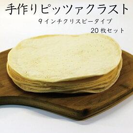 【業務用 冷凍 ピザ生地】9インチ クリスピータイプ 20枚セット 手作りピザ クリスピー