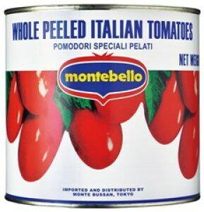 【業務用】裏ごしトマト/モンテベッロ/ホールトマト 2.55Kg缶