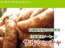 サルシッチャ(自家製イタリアン生ソーセージ)/宮城産:志波姫ポークの美味しさ/320g(4本)