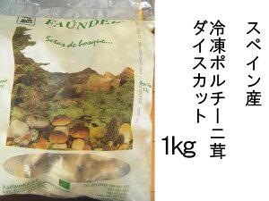 冷凍 フレッシュ ポルチーニ ダイスカット スペイン産 1kg 業務用