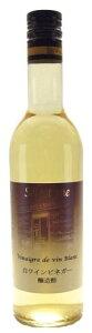 セレスタンヌ/白ワイン ヴィネガー 500ml 瓶