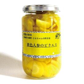 ともちゃんの野菜畑シリーズ 黄色人参のピクルス