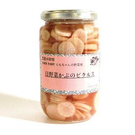 ともちゃんの野菜畑シリーズ 日野菜かぶのピクルス