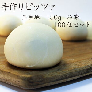 【業務用】手作りピザ:150g玉生地100個入り ピザ生地 冷凍