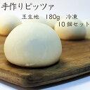 【業務用】手作りピザ:180g玉生地10個入り ピザ生地 冷凍