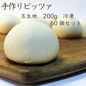 【業務用】手作りピザ:200g玉生地60個入り ピザ生地 冷凍
