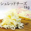 ミックスチーズ1kgサイズ/シュレッドタイプ
