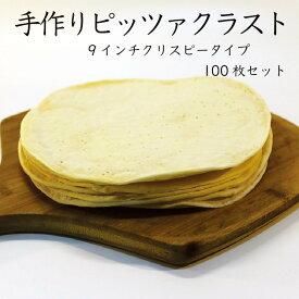 【業務用 冷凍 ピザ生地】9インチ クリスピータイプ 100枚セット 手作りピザ クリスピー