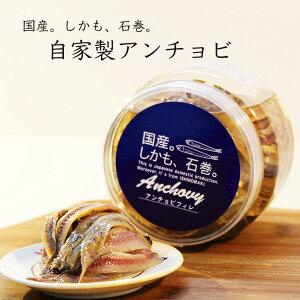 【業務用】 アンチョビ フィレ 500g 無添加 石巻産