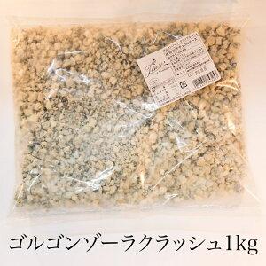 【業務用 テゾーロ ゴルゴンゾーラ チーズ クラッシュタイプ 1kg