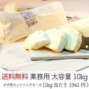 【送料無料】【業務用】【大容量】Brazzale/ピザ用冷凍モッツァレラチーズ/1kg×10pc/10kg