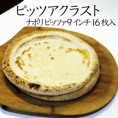 【送料無料】冷凍ピザナポリ9インチ16枚セット無添加ピザ生地