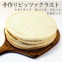 【業務用】手作りピザ:ナポリタイプ 10インチ プレーン 5枚セット