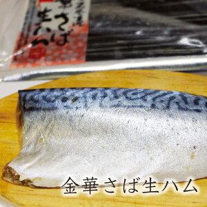 【宮城県石巻港】金華さば生ハム燻製