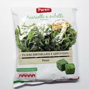 フリアリエッリ 冷凍 野菜 1kg