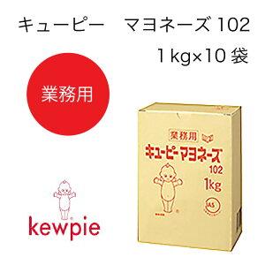 【送料無料】【大容量】【業務用】キューピー マヨネーズ102 (1kg×10袋)