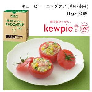【送料無料】【大容量】【業務用】キューピー エッグケア(卵不使用) (1kg×10袋)