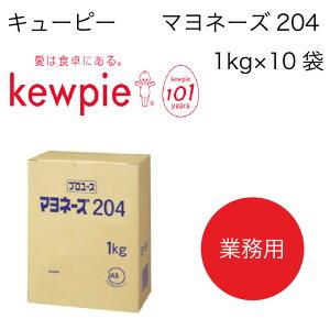 【送料無料】【大容量】【業務用】キューピー マヨネーズ204 (1kg×10袋)