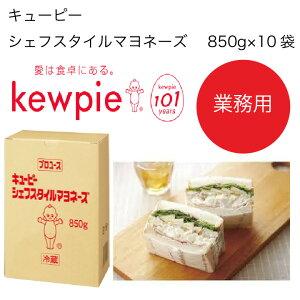【送料無料】【大容量】【業務用】キューピー シェフスタイルマヨネーズ (850g×10袋)