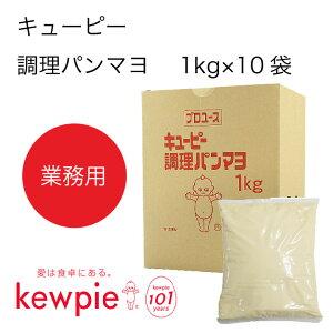 【送料無料】【大容量】【業務用】キューピー 調理パンマヨ (1kg×10袋)
