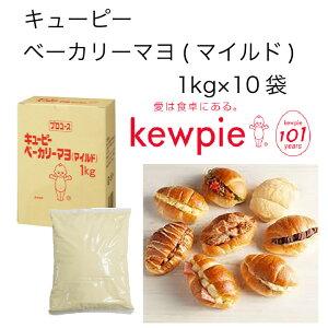 【送料無料】【大容量】【業務用】キューピー ベーカリーマヨ(マイルド) (1kg×10袋)