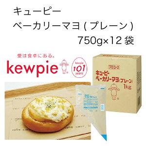 【送料無料】【大容量】【業務用】キューピー ベーカリーマヨ(プレーン) (750g×12袋)